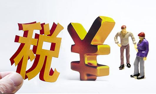合理避税|简税邦